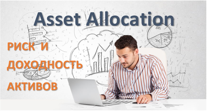 ASSET allocation logo